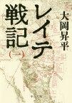 レイテ戦記 1[本/雑誌] (中公文庫) / 大岡昇平/著