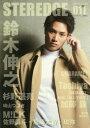 STER EDGE 011 【表紙】 鈴木伸之(劇団EXILE) (ロマンアルバム)[本/雑誌] / 徳間書店