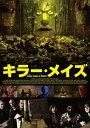キラー・メイズ[DVD] / 洋画