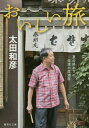 おいしい旅 〔2〕 (集英社文庫)[本/雑誌] / 太田和彦/著