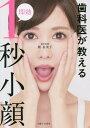 歯科医が教える即効1秒小顔[本/雑誌] / 関有美子/著