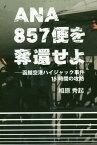 ANA857便を奪還せよ 函館空港ハイジャック事件15時間の攻防[本/雑誌] / 相原秀起/著