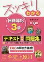 スッキリわかる日商簿記3級 (スッキリわかるシリーズ)[本/雑誌] / 滝澤ななみ/著