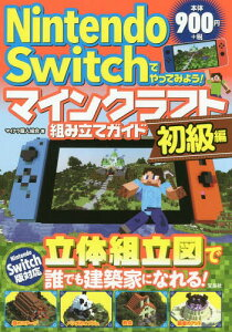 Nintendo Switchでやってみよう!マインクラフト組み立てガイド 初級編[本/雑誌] / マイクラ職人組合/著