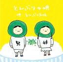 とんぶりの唄[CD] / とんぶり兄妹