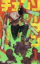 チェンソーマン 1 (ジャンプコミックス)[本/雑誌] (コミックス) / 藤本タツキ/著