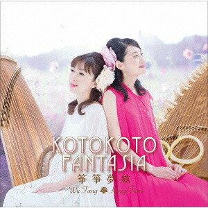 韓国(K-POP)・アジア, アジア KOTOKOTO FANTASIA CD KOTOKOTO