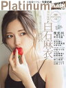 Platinum FLASH (プラチナフラッシュ) Vol.9 【表紙&巻頭】 白石麻衣 (乃木坂...