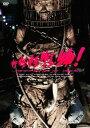 怪怪怪怪物![DVD] / 洋画