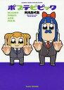 ポプテピピック SEASON THREE AND FOUR (バンブーコミックス WIN SELECTION)[本/雑誌] (コミックス) / 大川ぶくぶ/著