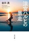 涼宮ハルヒの暴走 (角川文庫)[本/雑誌] (文庫) / 谷川流