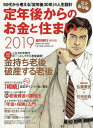 CD&DVD NEOWINGで買える「2019 定年後からのお金と住まい (週刊朝日MOOK[本/雑誌] / 朝日新聞出版」の画像です。価格は998円になります。