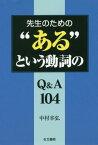"""[書籍のゆうメール同梱は2冊まで]/""""ある""""という動詞のQ&A104 先生のための[本/雑誌] / 中村幸弘/著"""