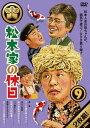 松本家の休日 9[DVD] / バラエティ (松本人志、宮迫博之、たむらけんじ、さだ(構成作家))