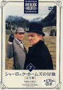 【送料無料選択可!】シャーロック・ホームズの冒険 [完全版] Vol.7 / TVドラマ