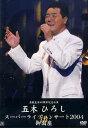 【送料無料選択可!】五木ひろし スーパーライブコンサート2004 in 御園座 / 五木ひろし
