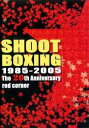 【送料無料選択可!】SHOOT BOXING 20th ANNIVERSARY~RED CORNER~ / 格闘技