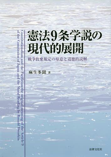 憲法9条学説の現代的展開 戦争放棄規定の[本/雑誌] / 麻生多聞/著