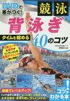 DVDで差がつく!競泳背泳ぎタイムを縮める40のコツ (コツがわかる本)[本/雑誌] / 草薙健太/監修