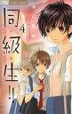同?級?生!! 4 (フラワーコミックス)[本/雑誌] (コミックス) / 池山田剛/著