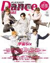 Dance SQUARE (ダンススクエア) Vol.30 【表紙&巻頭】 宇宙Six[本/雑誌] (単行本・ムック) / マガジンハウス