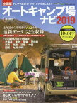 2019 全国版 オートキャンプ場ナビ (CARTOP)[本/雑誌] / 交通タイムス社
