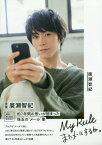 廣瀬智紀ブログBOOK「My Rule〜またメールするね。〜」 通常版 (TOKYO NEWS MOOK)[本/雑誌] / 廣瀬智紀