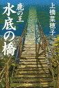 水底の橋 鹿の王[本/雑誌] / 上橋菜穂子/著
