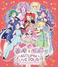 プリパラ&キラッとプリ☆チャンAUTUMN LIVE TOUR み〜んなでアイドルやってみた! / オムニバス