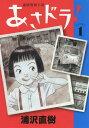 あさドラ! 1 (ビッグコミックス スペシャル)[本/雑誌] (コミックス) / 浦沢直樹/著