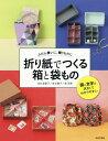 折り紙でつくる箱と袋もの ふだん使いに、贈りものに[本/雑誌] / 金杉登喜子/著 金杉優子/著 巽照美/著