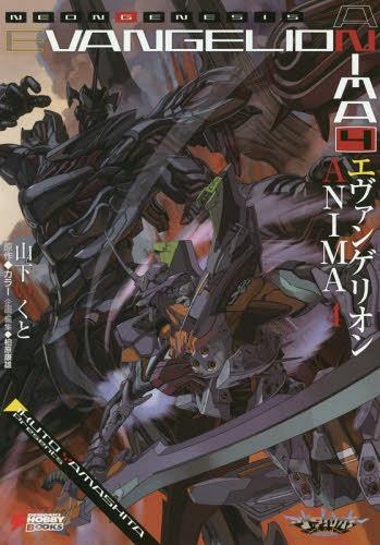 青年, 角川書店 エースC ANIMA 4 (DENGEKI HOBBY BOOKS)
