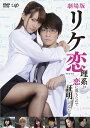 劇場版「リケ恋〜理系が恋に落ちたので証明してみた。〜」[DVD] / 邦画