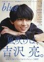 Audition blue (オーディション ブルー) 2019年5月号 【表紙】 吉沢亮[本/雑誌] (雑誌) / 白夜書房