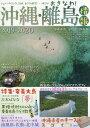 '19-20 沖縄・離島情報[本/雑誌] / 林檎プロモーション