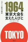 1964年東京大会を支えた人びと スポーツ歴史の検証[本/雑誌] / 笹川スポーツ財団