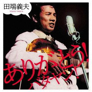 演歌, 歌手名・た行 ! !CD CDDVD