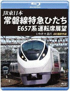 常磐線特急ひたち E657系 運転席展望 いわき ⇒ 品川 4K撮影作品[Blu-ray] / 鉄道