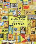 マッチ・ラベル1950s-70sグラフィックス 高度経済成長期の広告マッチラベルデザイン集[本/雑誌] / 小野隆弘/著