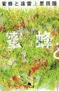 蜜蜂と遠雷 (上) (幻冬舎文庫)[本/雑誌] (文庫) / 恩田陸/〔著〕