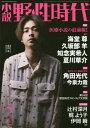 小説 野性時代[本/雑誌] 186 【表紙】 成田凌 (カドカワ文芸ムック) / KADOKAWA