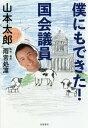 僕にもできた!国会議員[本/雑誌] / 山本太郎/著 雨宮処凛/取材・構成