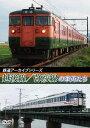 鉄道アーカイブシリーズ 越後線・弥彦線の車両たち[DVD] / 鉄道