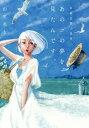 山里亮太 短編妄想小説集 あのコの夢を見たんです。 (B.L.T.MOOK)[本/雑誌] / 山里亮太/著