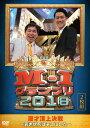 M-1グランプリ2018〜若き伏兵はそこにいた〜[DVD] / バラエティ (霜降り明星、和牛、ジャルジャル)