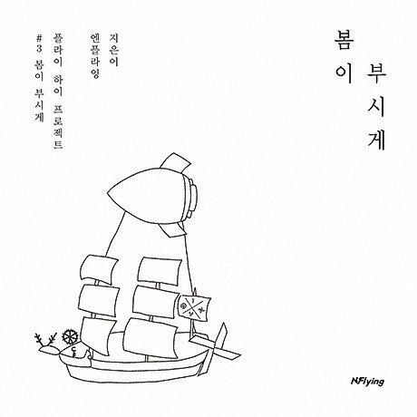 韓国(K-POP)・アジア, 韓国(K-POP)  (5th Mini Album)CD N.Flying