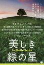 [書籍のメール便同梱は2冊まで]/美しき緑の星 / 原タイトル:La Belle Verte[本/雑誌] / コリーヌ・セロー/著 広本正都子/訳