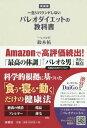CD&DVD NEOWINGで買える「一生リバウンドしないパレオダイエットの教科書 新装版[本/雑誌] / 鈴木祐/著」の画像です。価格は1,404円になります。