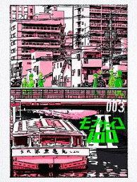 モブサイコ100 II vol.003  / アニメ