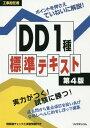 工事担任者DD1種標準テキスト[本/雑誌] / リックテレコム書籍出
